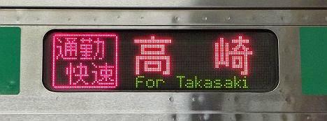 通勤快速 高崎 E231系