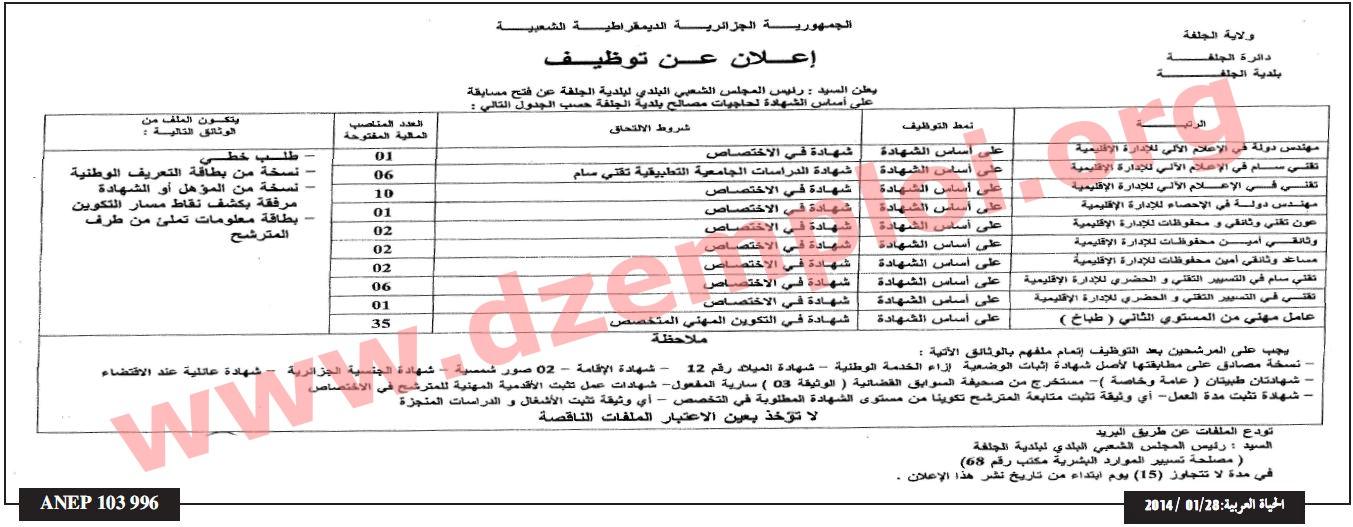 إعلان مسابقة توظيف في بلدية الجلفة دائرة الجلفة ولاية الجلفة جانفي 2014 djelfa2.JPG