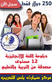 دبلومة اللغة الإنجليزية 12 مستوى - مركز سمارت بلس للتدريب والتطوير والتعليم