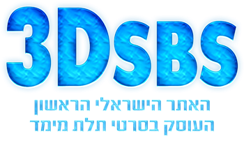3D SBS