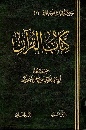 كتاب القرآن - طارق بن عوض الله