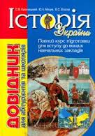 Довідник для підготовки до ЗНО з історії України