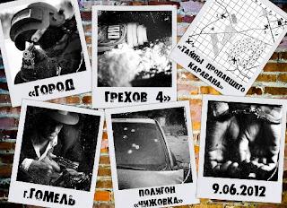 ГОРОД ГРЕХОВ - 4 или Тайны Пропавшего Каравана!