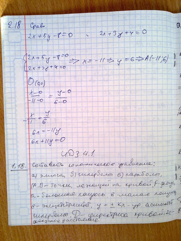 Задачник рябушко 4 часть идз 18.2