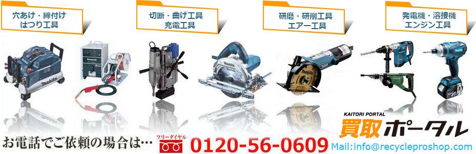 電動工具の買取なら高価買取専門店の電動工具のリサイクルプロショップ