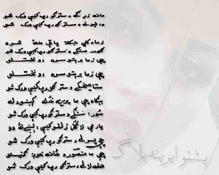 Pashto Shayari With Background Pic