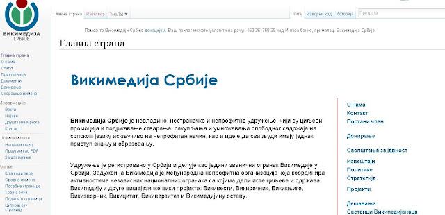 Vikimedija Srbije obeležava jubilej
