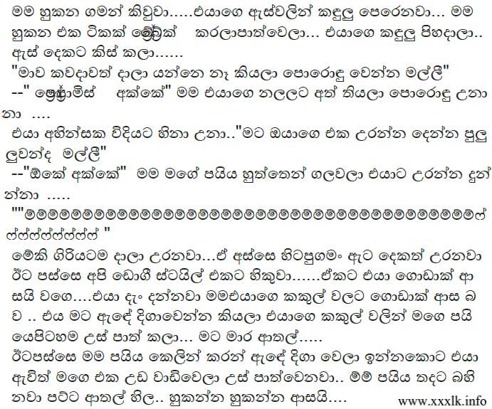 Sinhala wela katha mage akka page 7