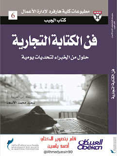 حمل كتاب فن الكتاب التجارية : حلول من الخبراء لتحديات يومية - كلية هارفارد
