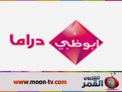 قناة ابو ظبي دراما