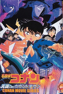 Film Detective Conan: Countdown to Heaven