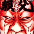 truyện tranh Oyaji chap 24- happy ending T_T