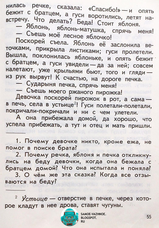 Жёлтый учебник начальная школа 1993