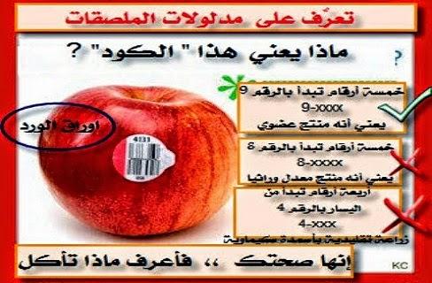هل تعلم لماذا يتم وضع ملصقات صغيرة على الفاكهة والخضروات
