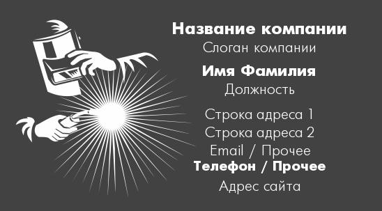 Визитка нарисованный сварщик черный фон