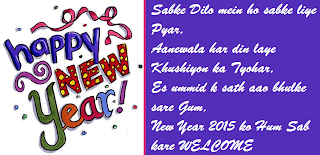 Naya Saal Mubarak 2016 SMS Shayari Messages in Hindi 140 Word