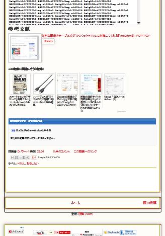 ブログのトップページに 前回の記事「HTMLのテーブルで画像を表現するメリット・デメリットを考えてみた」 より前の記事が表示されていない。   本来であれば、2件目以降の記事が 上記で「ホーム」と表示されている前に連続して表示される。