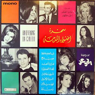 An Evening in Cairo - Various Artists (1966)
