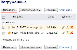 Хостинг для размещения файлов на Blogger
