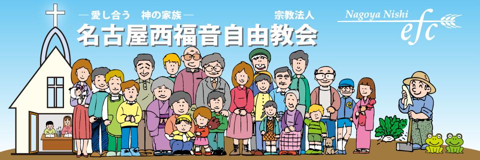 名古屋西福音自由教会