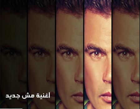 اغنية عمرو دياب Mosh Gedeed