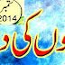 Bachon Ki Duniya September 2014