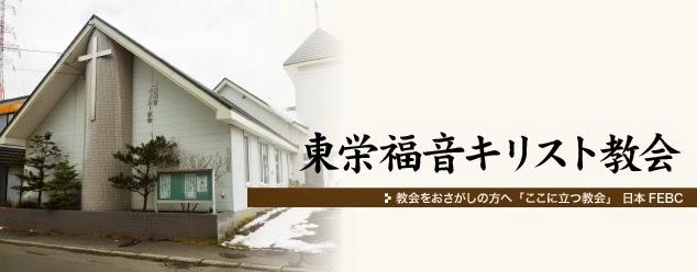 東栄福音キリスト教会