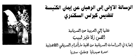 6- الرسالة الاولى الي الرهبان عن ايمان الكنيسة للقديس كيرلس السكندري