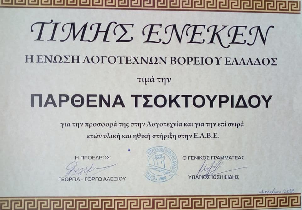 ΤΙΜΗΣ ΕΝΕΚΕΝ