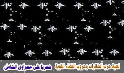 لعبة حرب الطائرات وحروب الفضاء القوية - لعب مباشر اون لاين 2013