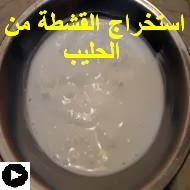 فيديو طريقة استخراج القشطة من اللبن الحليب فى البيت
