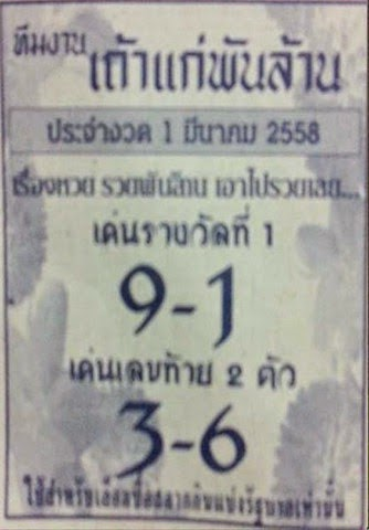 Thai lotto 3up non miss touch 01 03 2015 thai lottery 007 lotto