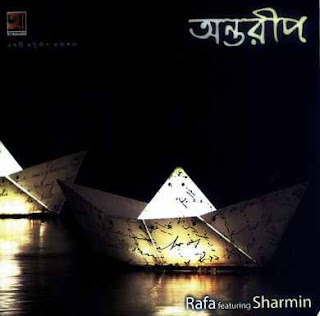 Ontorif -Rafa Ft. Sharmin Bangla Modern Song Mp3 Free Download