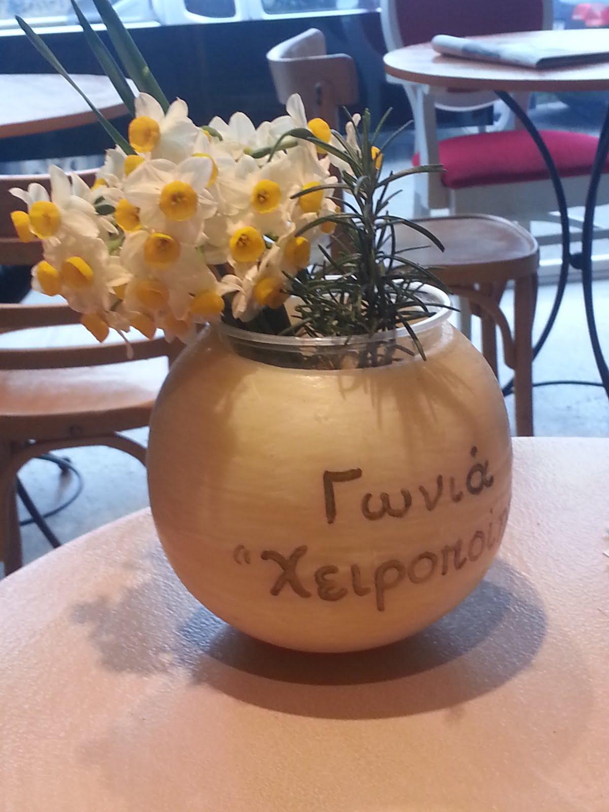 ΑΜΦΙΣΣΑ : Καφέ Μελίνας-Σταματίνας