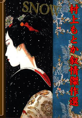 SNOW ~村上もとか叙情傑作選~ rar free download updated daily