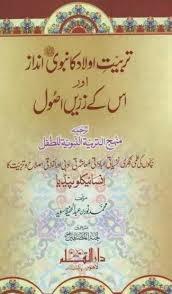http://books.google.com.pk/books?id=n6dNAgAAQBAJ&lpg=PA1&pg=PA1#v=onepage&q&f=false