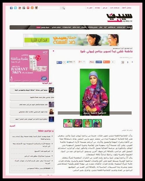 اخبار برنامج بيوتى شو - مجلة سيدتى 20-2-2014