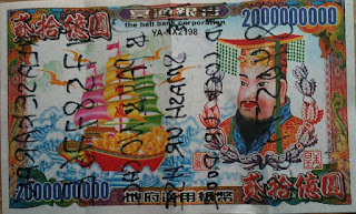 Chinese Hell banknote, Singapore