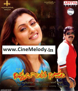 Nippulanti Nijam Telugu Mp3 Songs Free  Download -2012