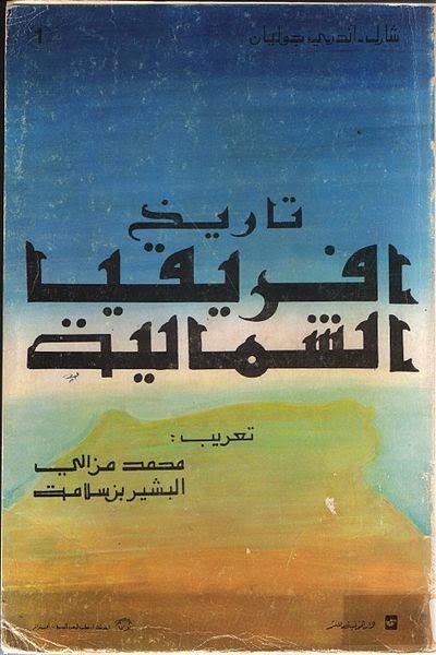تاريخ إفريقيا الشمالية _ شارل أندري جوليان