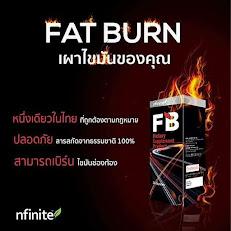Fat Burn เป็นแบรนด์เดียวที่ถูก อย.