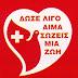 Εθελοντική αιμοδοσία στο νέο ΚΑΠΗ Κερατέας την Κυριακή 23-9-2012 από 9π.μ.έως 1μ.μ.