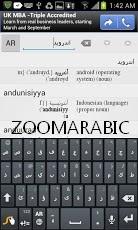 تحمبل تطبيق القاموس العربي لجهاز الاندرويد مجانا