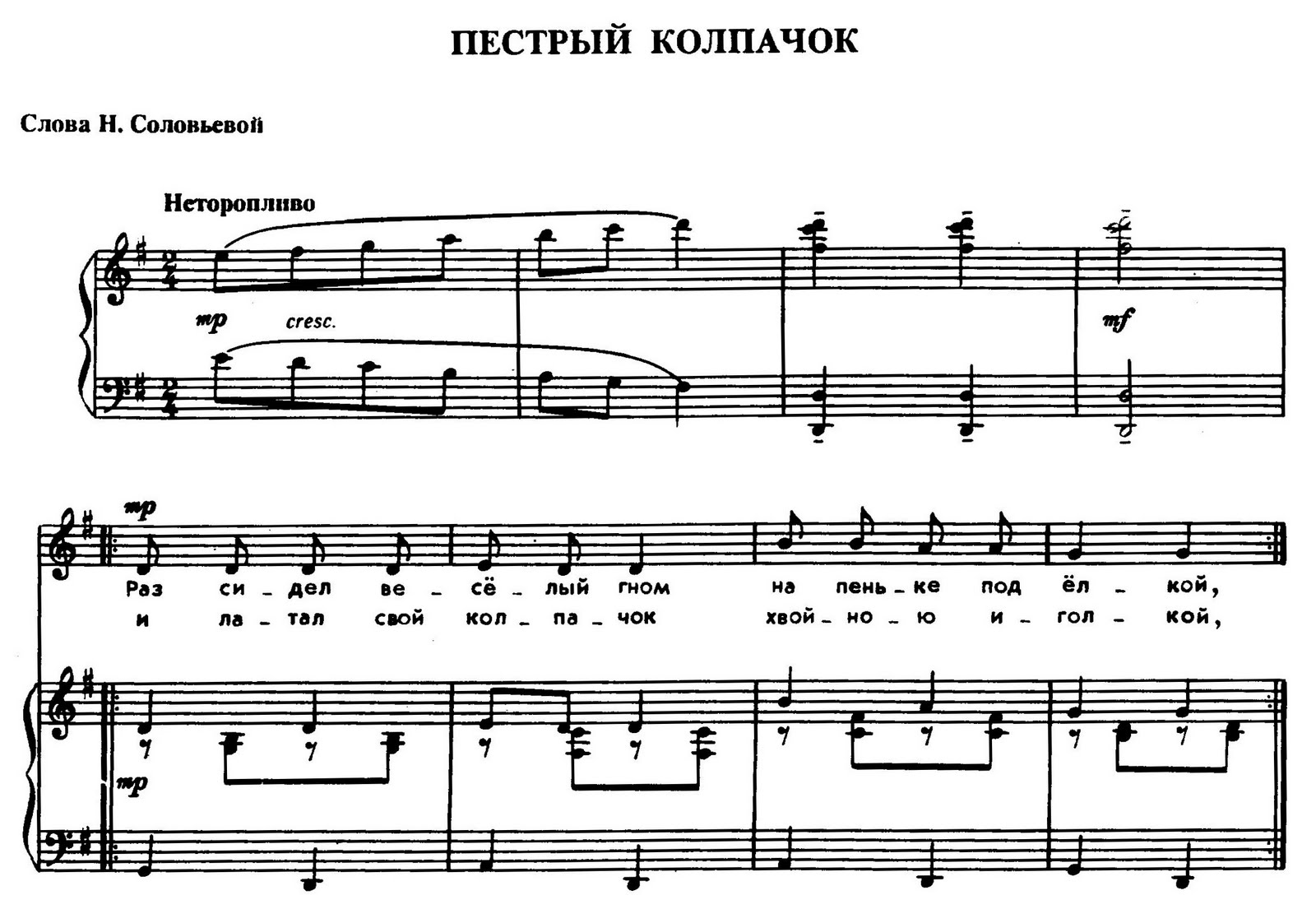 Песня моя россия соловьева н слова струве г музыка текст