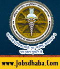 All India Institute of Medical Sciences, AIIMS Recruitment, Sarkari Naukri,