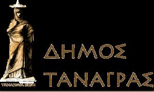 19 προσλήψεις στο δήμο Τανάγρας
