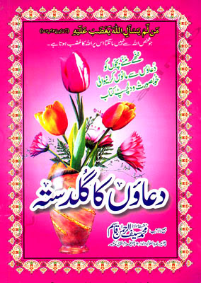 Duwao ka Guldasta by Muhammad Saif ur Rahman