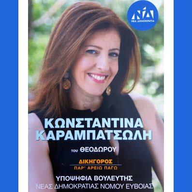 Κωνσταντίνα Καραμπατσώλη Υποψήφια βουλευτής Ν. Ευβοίας