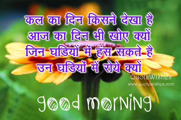 Good Morning Hindi Quotes & Thoughts Pictures