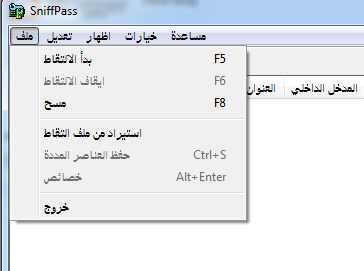 SniffPass v1.13 File menu translated to Arabic